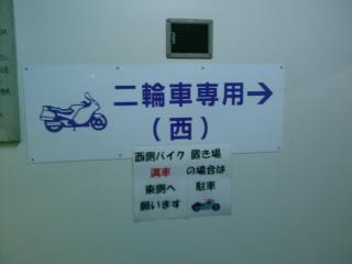 大阪梅田駅前第1ビル地下駐車場