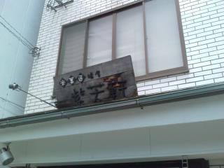 京都のおかき