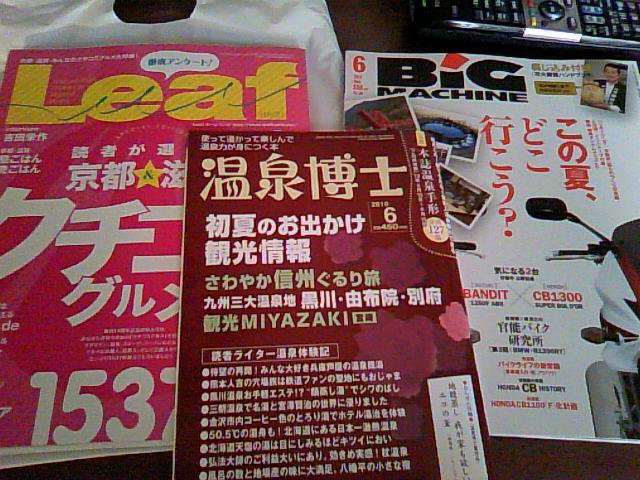 いつもの雑誌と意外な雑誌
